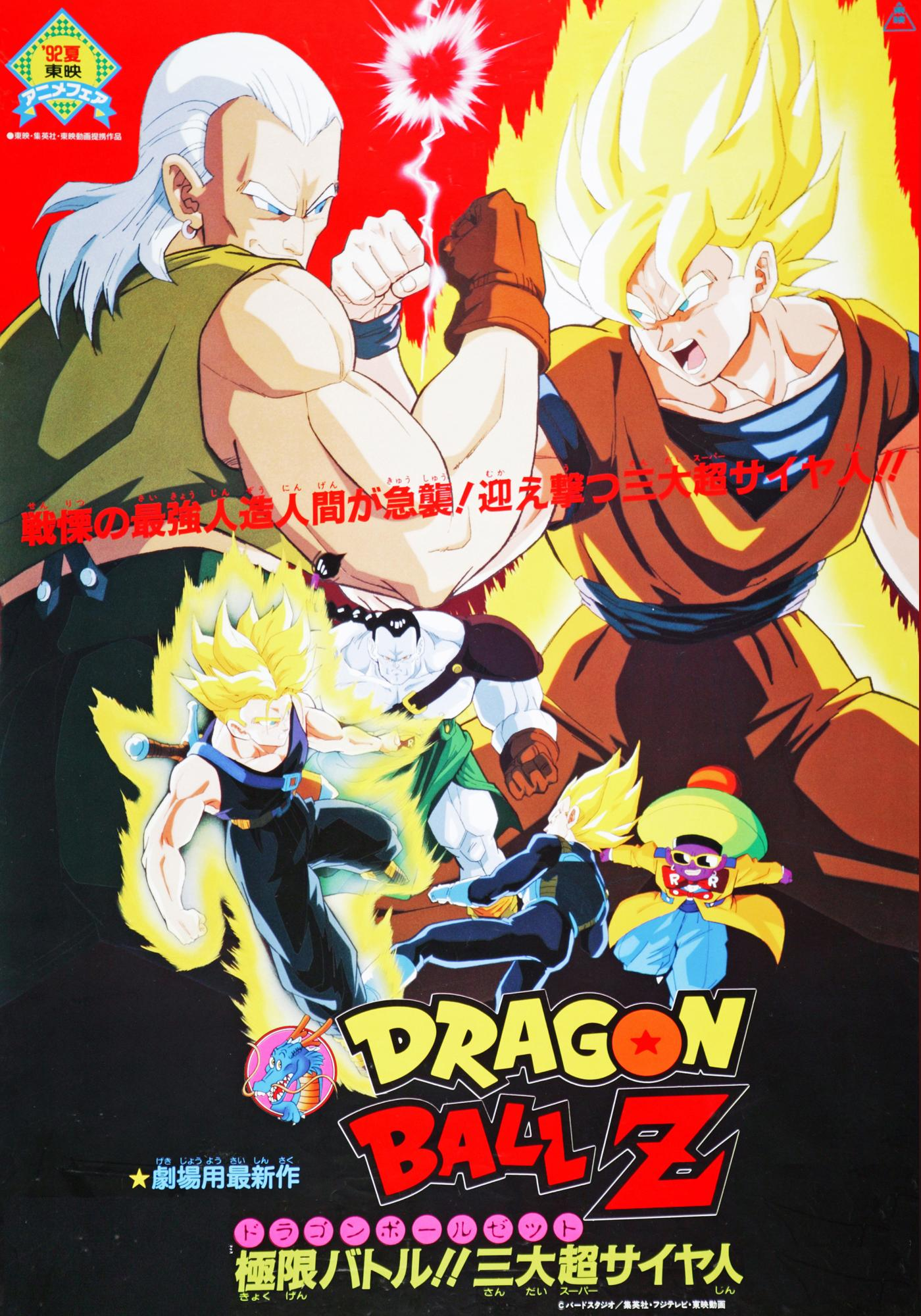 Dragon Ball Z: Super Battle of the Three Super Saiyans kapak