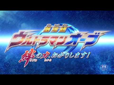 ULTRAMAN ORB THE MOVIE Trailer