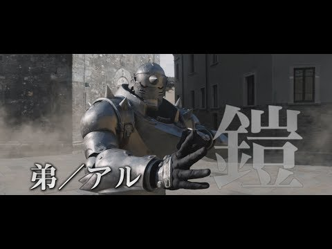 FULLMETAL ALCHEMIST - Official Trailer 3
